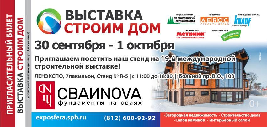 Выставка_Строим_Дом